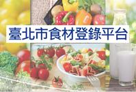 臺北市食材登錄平台
