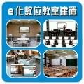 E化數位教室建置