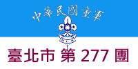 蓬萊幼童軍277團