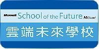 雲端未來學校