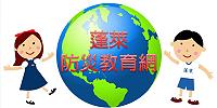 北市蓬萊環境教育網頁