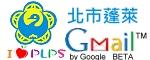 北市蓬萊Gmail