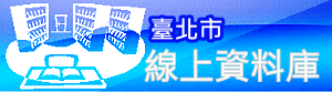 臺北市105年線上資料庫