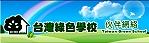 綠色學校夥伴網站(點選會開啟新視窗)