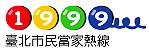 臺北市民當家熱線1999(點選會開啟新視窗)