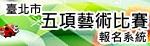 臺北市五項藝術比賽報名系統(點選會開啟新視窗)
