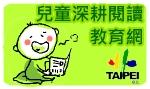 臺北市兒童深耕閱讀網站(點選會開啟新視窗)
