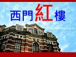 西門紅樓(點選會開啟新視窗)