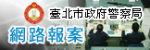 網路報案~臺北市政府警察局(點選會開啟新視窗)